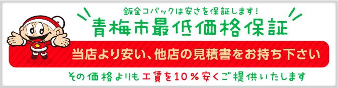 鈑金コバックは安さを保証します!青梅市最低価格保証 当店より安い、他店の見積書をお持ち下さい。その価格よりも10%安くご提供いたします!